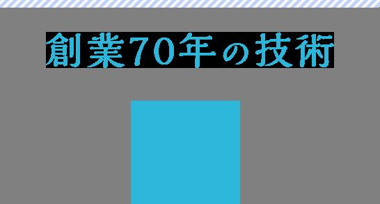 創業70年の技術